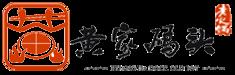 重庆黄家码头火锅有限公司
