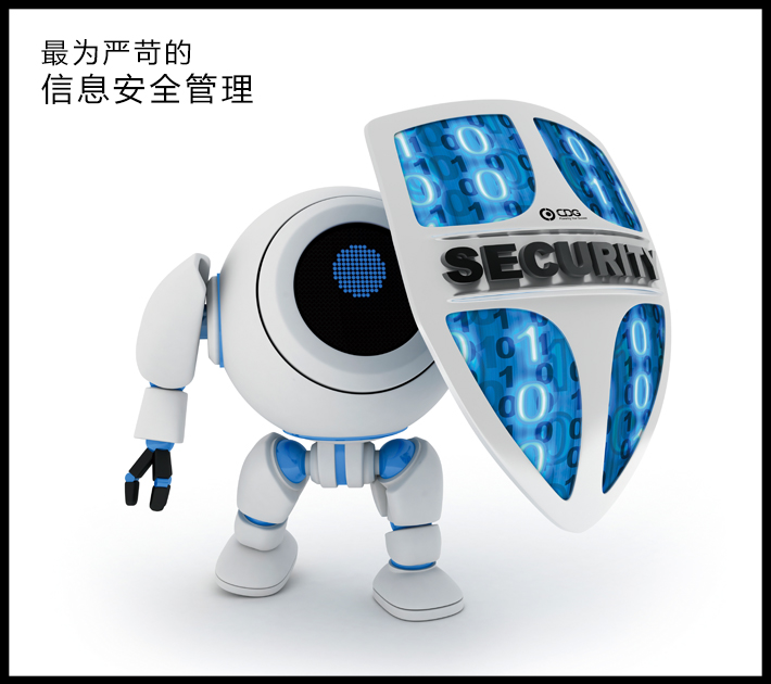 华道信息安全管理体系