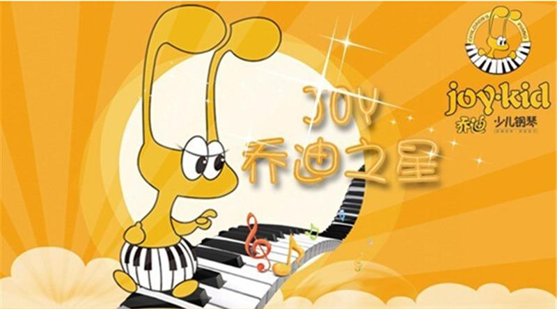 乔迪之星 - 钢琴 - 乔迪 - 乔迪少儿钢琴(中国)官网