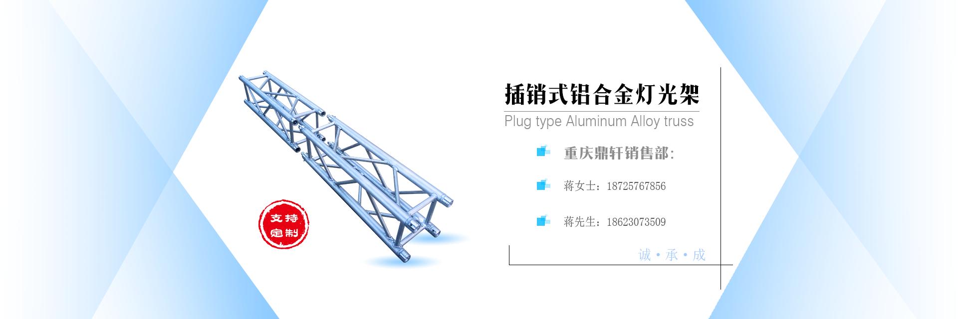 重庆鼎轩广告传媒有限公司