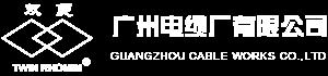 广州电缆厂有限公司