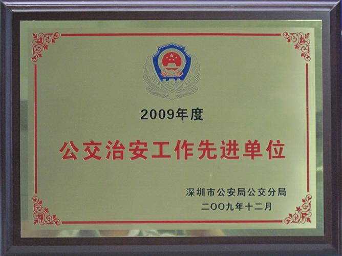 2009公交治安工作先进单位