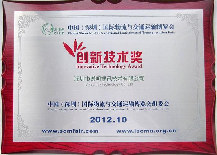 2012物博展创新技术奖