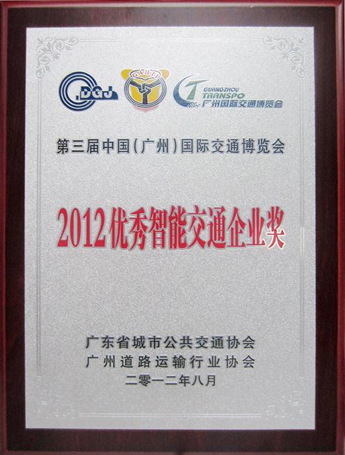 2012优秀智能交通企业奖