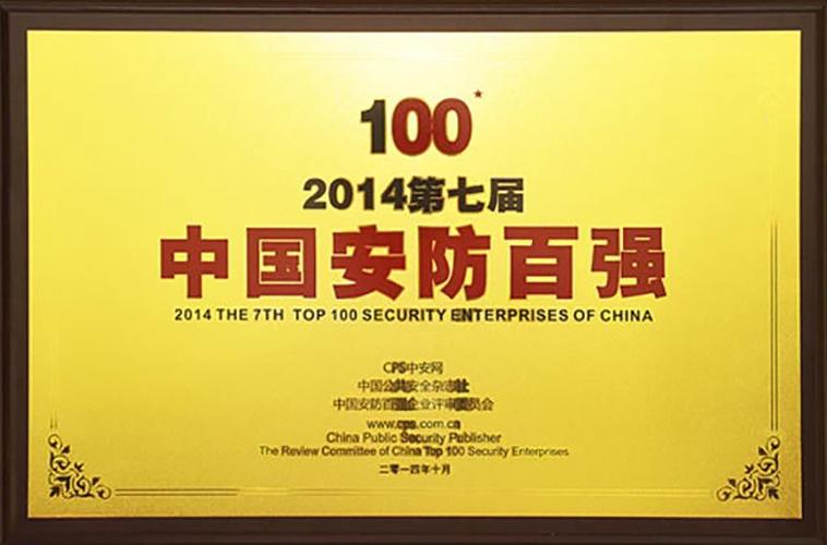 2014年中国安防百强企业