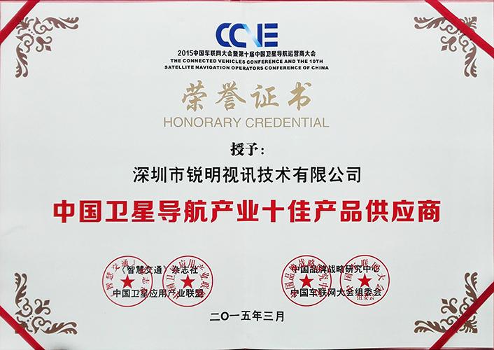 2014中国导航产业十佳产品供应商证书