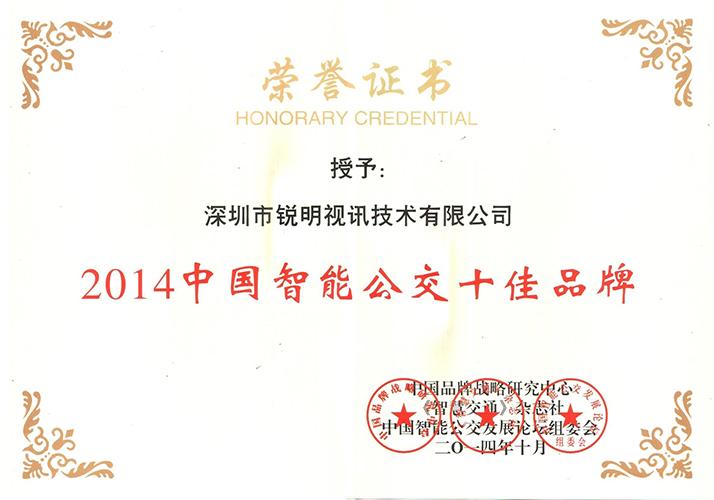 2014中国智能公交十大品牌