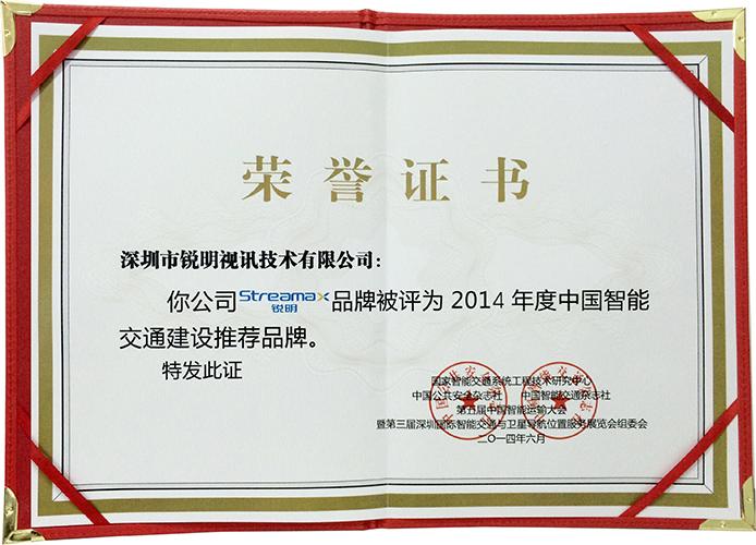 2014中国智能交通推荐品牌