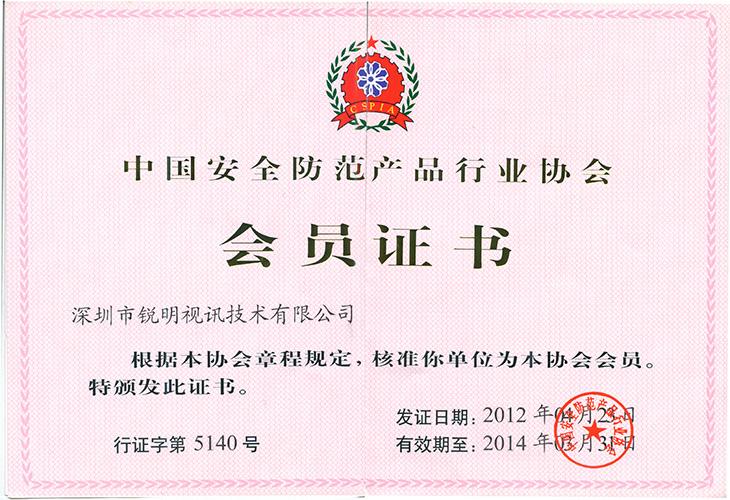2014中国安全防范产品行业协会证书