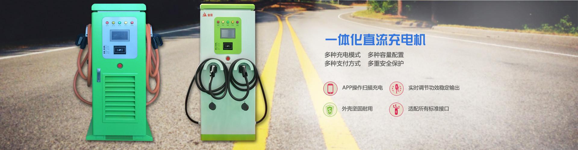 汽车充电车载设备系统