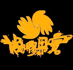 动画广告片制作,深圳橡胶果实动漫公司