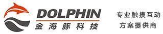 触摸屏一体机,深圳金海豚科技有限公司