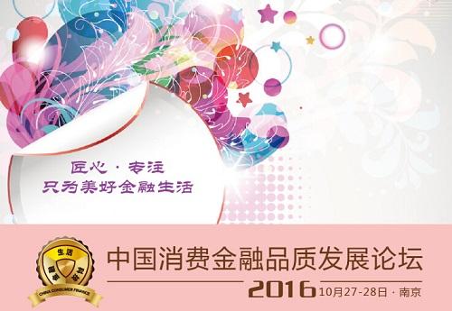 希冀▪2016中国消费金融品质发展论坛