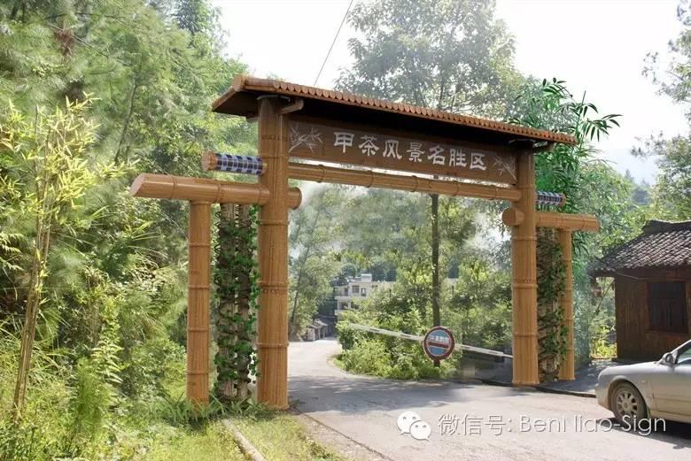 甲茶风景名胜区旅游标识系统规划设计顺利通过正进入落地实施阶段