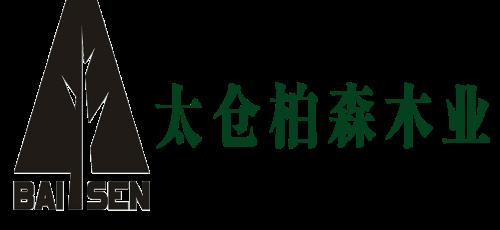 木材加工厂-江苏太仓柏森木业有限公司