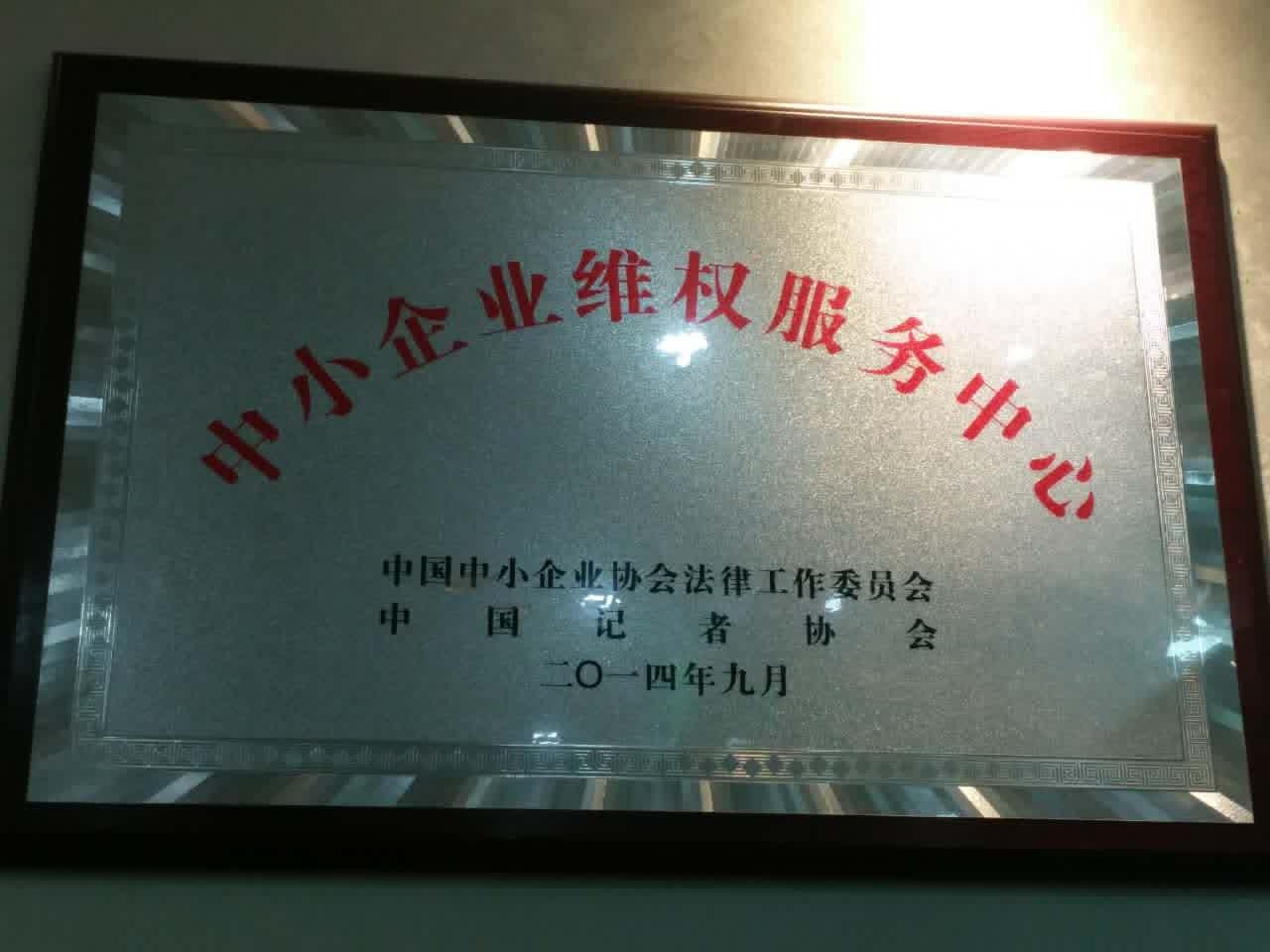 中小企业维权服务中心