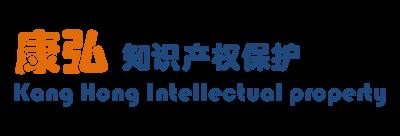 深圳商标注册服务-深圳市康弘知识产权代理有限公司