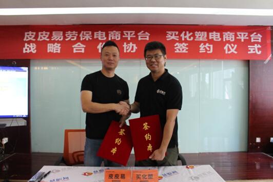 必威app易+买化塑战略合作 布局化工领域亿级必威体育精装版本下载采购
