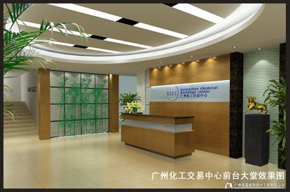 广州化工中心