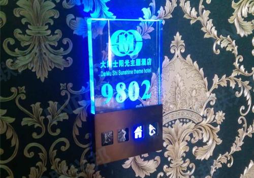 酒店宾馆水晶变色电子门牌\门显\房号牌