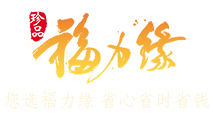 蜜蜡珠串-成都福力缘贸易有限公司