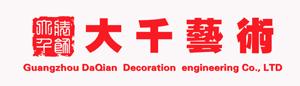 乐园设计装修,广州大千装饰工程有限公司