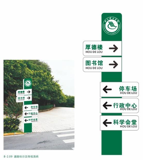 苏州导视标牌设计在校园里的应用