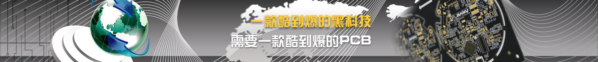 深圳市汇合电路有限公司 电路板设计,电路板打样,电路板布线,罗杰斯ROGERS4350B,F4B高频板,多层板,厚铜板,盲埋孔,射频微波板,半孔板