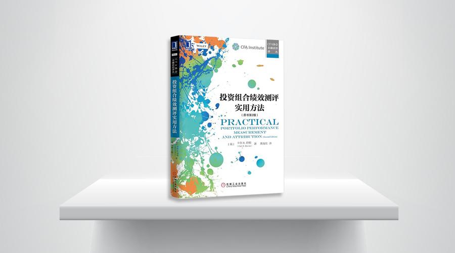 好书推荐&免费赠书 |《投资组合绩效测评实用方法(原书第2版)》