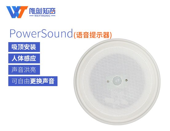 PowerSound