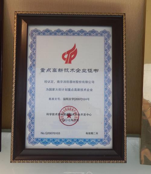 重点高新技术企业证书