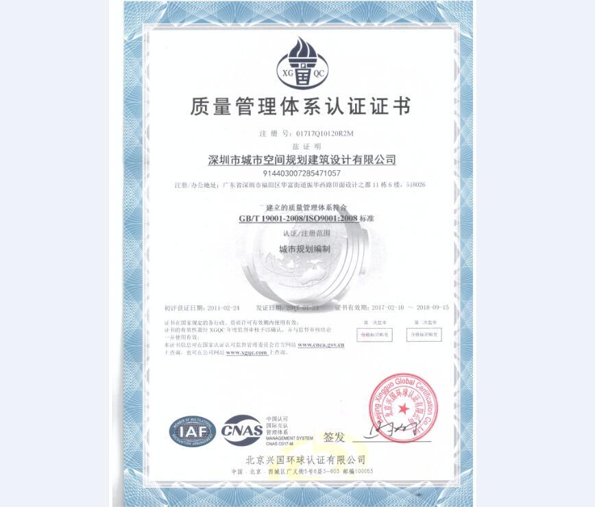 质量管理体系认证2017