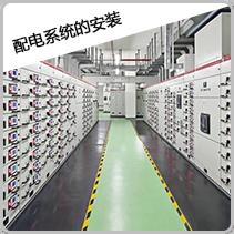 配电系统的安装