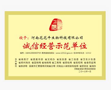 2016年诚信经营示范单位