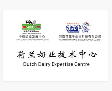 荷兰奶业技术中心