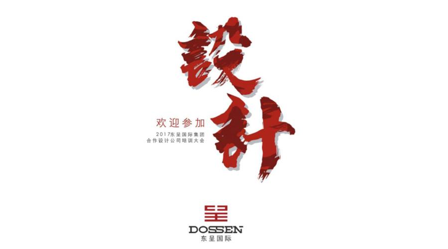 东呈国际成功举办2017合作设计公司培训大会