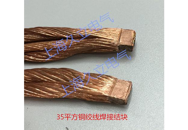 铜绞线焊接结块