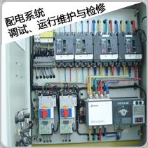 配电系统调试、运行维护与检修