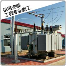 机电安装工程专业施工