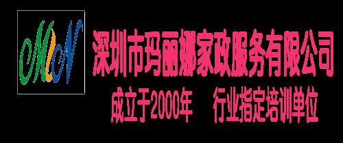 深圳月嫂公司_深圳市瑪麗娜家政服務有限公司