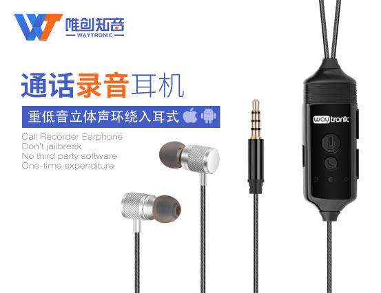 通话录音产品