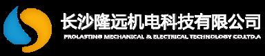 长沙隆远机电科技有限公司