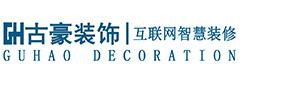 上海软装设计,上海古豪室内装饰设计有限公司