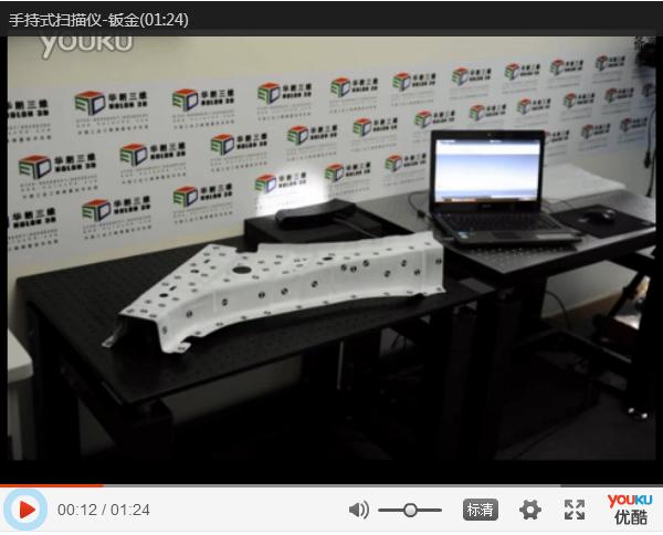 拍照式三维扫描仪视频