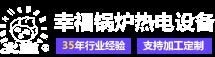 燃气热水锅炉,青岛幸福锅炉热电设备有限公司