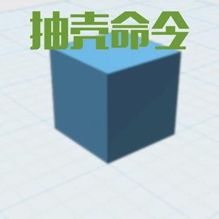 123D Design建模教程—抽壳命令
