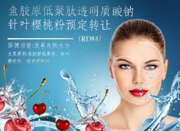 RD84贵丰源®鱼胶原低聚肽透明质酸钠针叶樱桃粉预定转让产品推荐