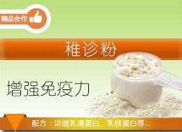 乳铁蛋白乳清蛋白粉