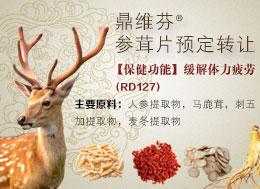 RD127鼎维芬®参茸片预定转让产品推荐