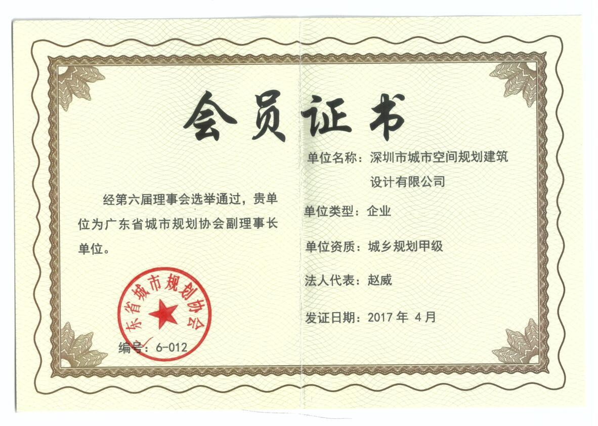 广东省规划协会会员证